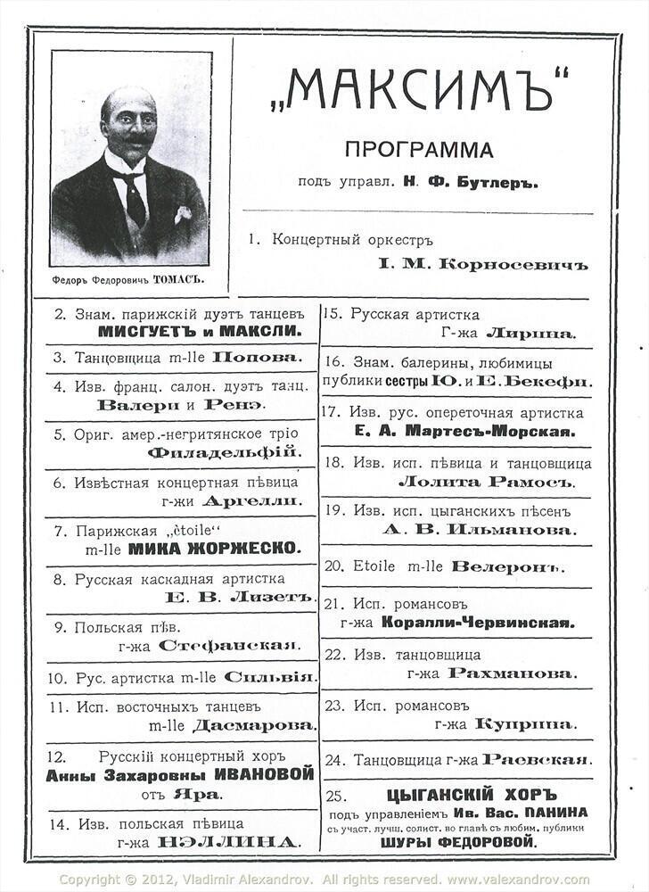 """Программа московского """"Максима"""""""