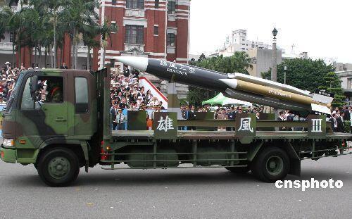 台灣雄風三型導彈