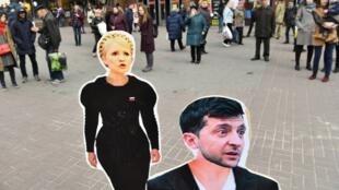 Картонные фигуры Юлии Тимошенко и Владимира Зеленского в центре Киева 29 марта 2019 г.