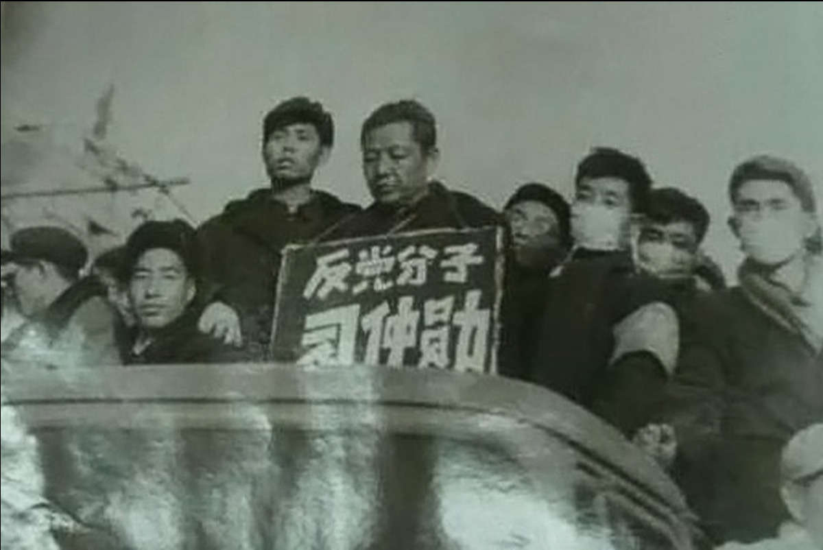 Public shaming has a long tradition in Communist China. This is a rare picture showing current Chinese Party Secretary Xi Jinping's father Xi Zhongxun during a Cultural Revolution struggle session.
