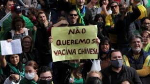 """聖保羅州爆發反中國科興新冠疫苗大遊行,圖為一名示威者舉着牌子,上面寫道:""""我們不要中國疫苗""""。攝於11月1日"""