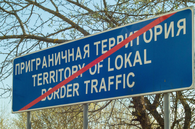 Знак о малом приграничном движении с Литвой (безвизовый режим), которое не ратифицировано Беларусью