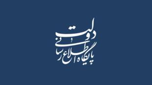 پایگاه دولت جمهوری اسلامی