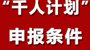 图为中国千人计划网络图片
