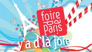 今年的巴黎博览会继续围绕家居与环境,身心舒适与娱乐和世界文化这三大传统主题, 在分布在三层的17个大厅中展开。