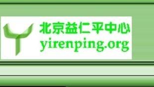 北京益仁平官网截图