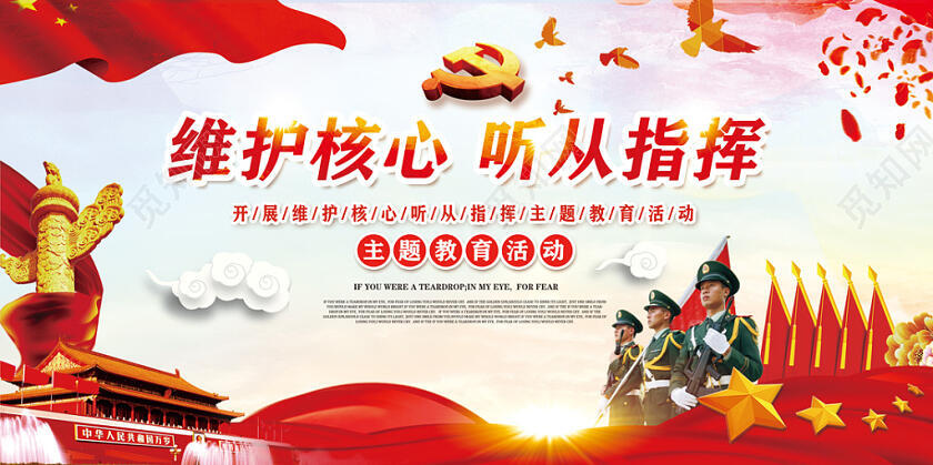 中国官方关于维护共产党核心领导的宣传图片