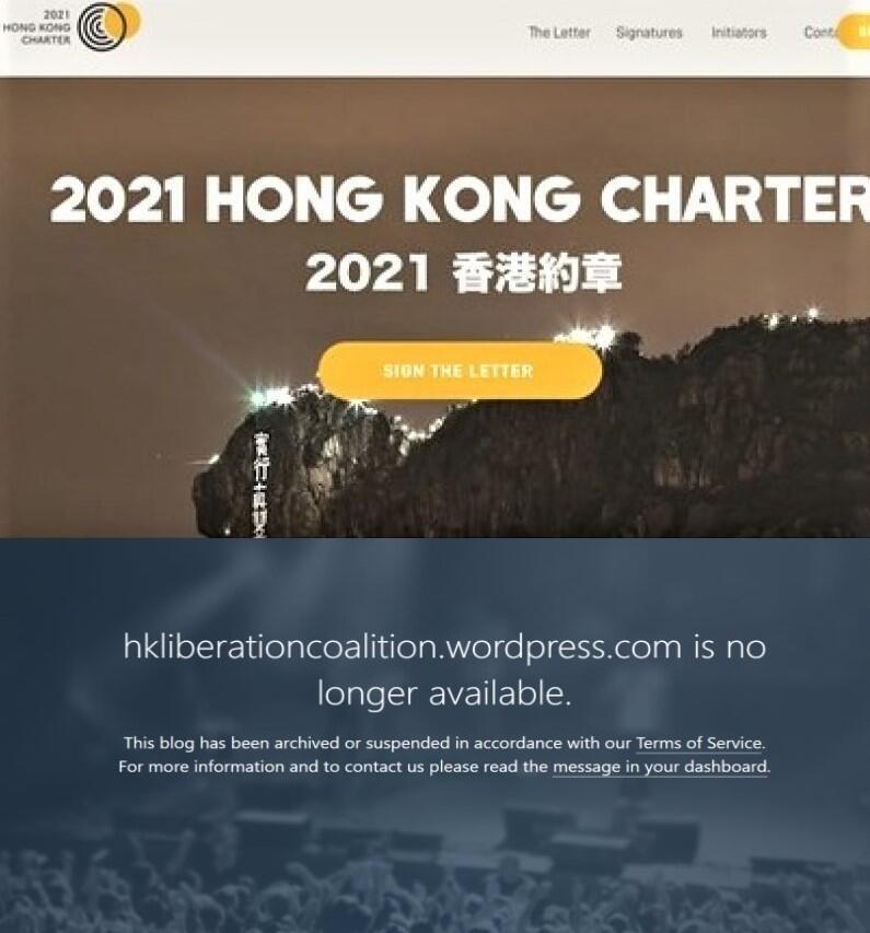 香港約章網頁一度被下架(上),HKLC被下架後至今未復原(下)(網頁截圖)