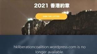 香港约章网页一度被下架(上),HKLC被下架后至今未复原(下)(网页截图)