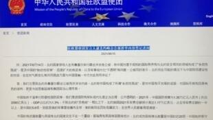 15.6 中國反駁北約公報(網站截圖)