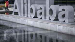 Trụ sở Alibaba tại Hàng Châu. Ảnh ngày 23/04/2014.