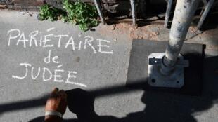 «Постенница иудейская», надпись на тротуаре в Тулузе