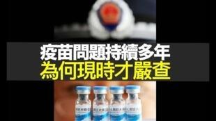 圖為中國網絡報道假疫苗罕見問責當局圖片