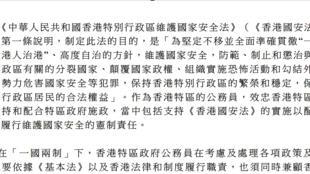 香港公务员效忠宣誓,根据港府的阐释,拥护基本法和政府也等于支持国安法。
