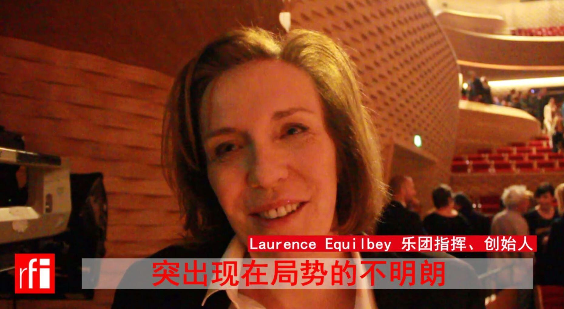 Insula Orchestra和Accentus乐队创始人、指挥Laurence Equilbey