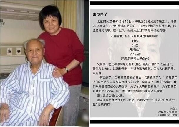 李南央與病中的李銳合影,其訃文告中提及李銳的離世時間應為美國時間15日
