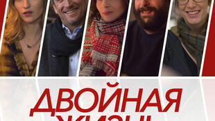 Афиша фильма «Двойная жизнь»: актеры Криста Тере, Гийом Кане, Жюльет Бинош, Венсан Макен и Нора Хамзави
