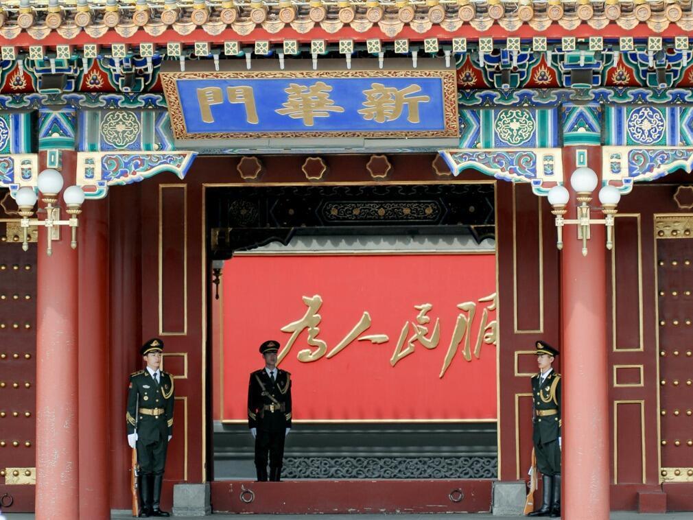 北京中南海--中共核心权力所在