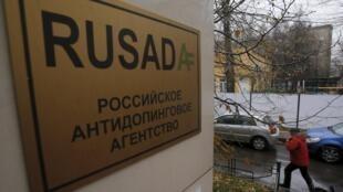 Phòng xét nghiệm chống doping RUSADA của Nga - Reuters
