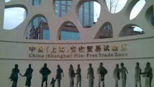 上海自贸区