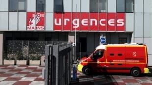 法國一家醫院急診外景
