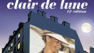 Le festival Cinéma au clair de lune est l'un des nombreux festivals de cinéma en plein air de la capitale. Il est organisé par la Mairie de Paris.