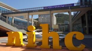 Le Centre national du patrimoine intangible («NIHC - National Intangible Heritage Center»), à Jeonju, en Corée du Sud.