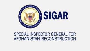 """اداره بازرسی ویژه آمریکا برای بازسازی افغانستان یا """"سیگار"""" (SIGAR)"""