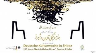هفته فرهنگی آلمان در شیراز