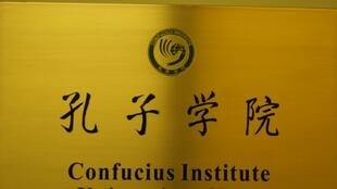 圖為孔子學院匾牌