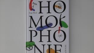 Homophonie, écrit par Karine Naccache et illustré par Serge Bloch