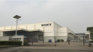 圖為索尼在廣州的工廠外景