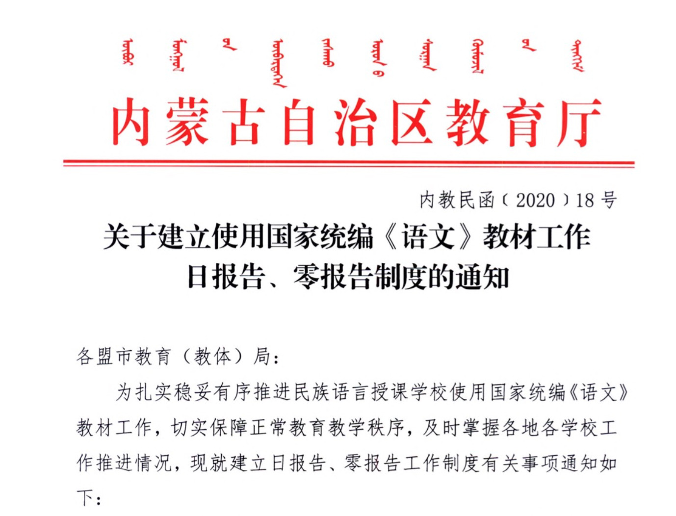 Notice of the Inner Mongolia Autonomous Region's Education Office stressing daily reporting on the implementation of the new language policy, which is aimed at teaching more classes in Mandarin than in native Mongolian.