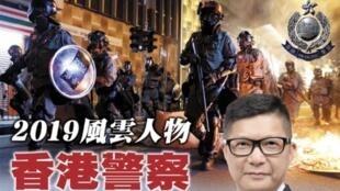 2020年元旦,最新一期《亚洲周刊》跟随大陆多分传媒,封香港警察为2019年度风云人物,引发广泛争议。图为该期封面。