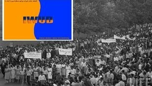 اعلام موجودیت سازمان سیاسی، اتحاد زنان ایران برای دموکراسی