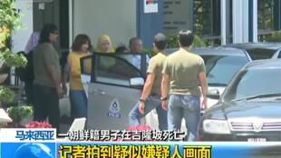 Polisi wakizingira eneo ambalo Kim Jong Nam alikouliwa