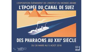 نمایشگاه حماسه کانال سوئز