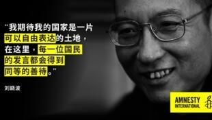 国际特赦纪念刘晓波去世一周年