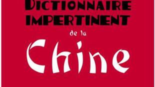 Couverture du livre «Dictionnaire impertinent de la Chine» de Renaud de Spens.