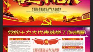 圖為中國官方19大宣傳文件
