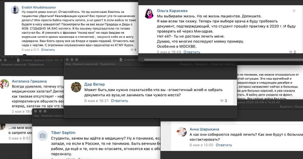 """комментарии в соцсетях в адрес студентов, отказавшихся идти на практику в """"ковидные"""" больницы."""