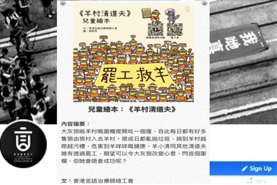 2021年7月22日,香港言語治療師工會出版繪本被指煽動(