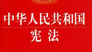 图为中华人民共和国宪法封面