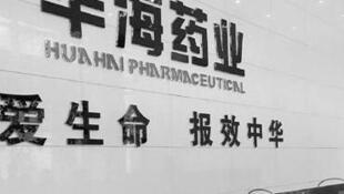 圖為浙江華海藥業標識與口號