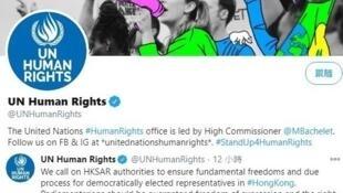 联合国人权高专办关注香港立法会议员被取消资格事件2020年11月14日脸书截图