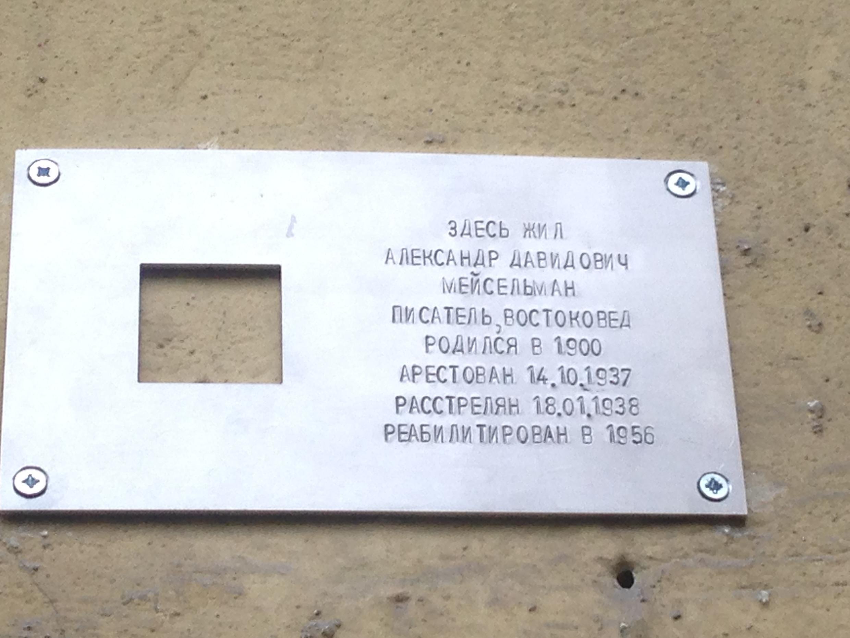 Мемориальная табличка Александру Мейсельману на доме номер 9 в Калужском переулке, Санкт-Петербург. 15 октября 2017