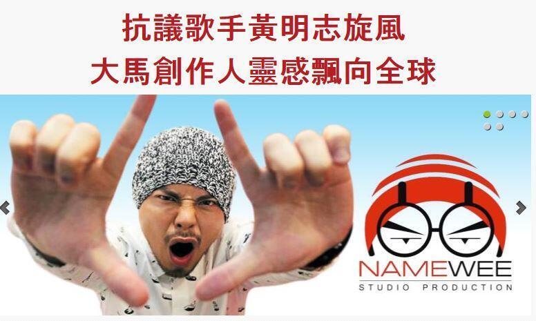 抗议歌手黄明志旋风