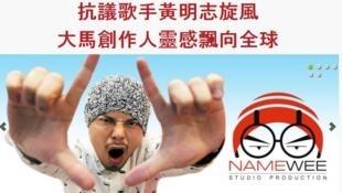 抗議歌手黃明志旋風