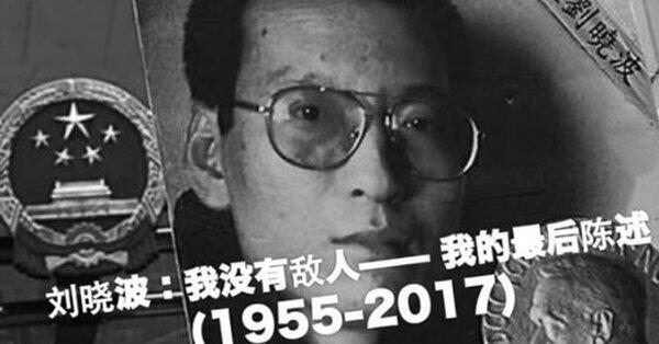刘晓波去世周年祭