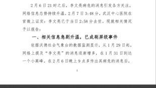 网上流传的一份报告向中共献计如何处理有关李文亮病逝之后的网上烫热舆情